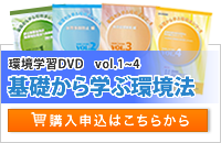 環境学習DVD