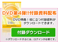 環境学習DVD 第4弾付録資料配布!