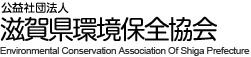 公益社団法人 滋賀県環境保全協会