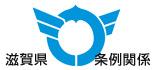 滋賀県条例関係