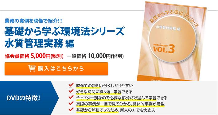 水質管理実務DVDメイン
