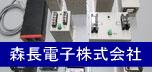 【森長電子㈱】電気・電子設備を雷被害から確実に保護!