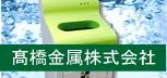 【髙橋金属㈱】衛生管理は手洗いから!電解除菌水による「自動手洗い乾燥装置」