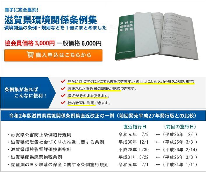 滋賀県環境関係条例集メイン