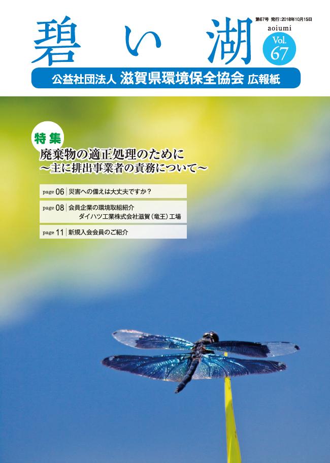 広報誌Vol.67