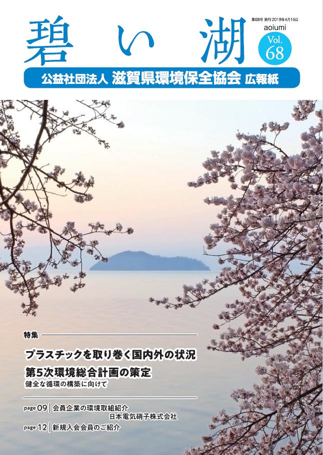 広報誌Vol.68