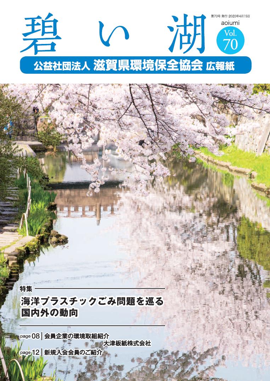 広報誌Vol.70