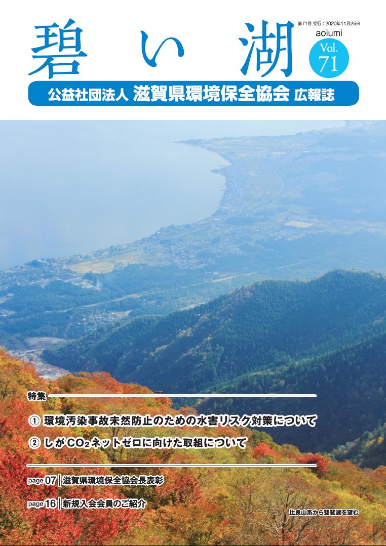 広報誌Vol.71