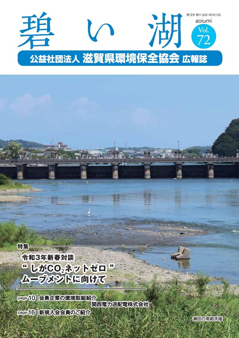 広報誌Vol.72